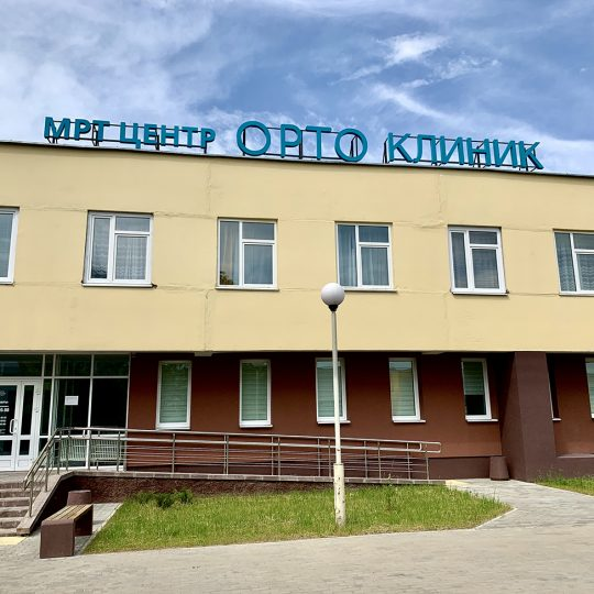 Медицинский центр Ортоклиник