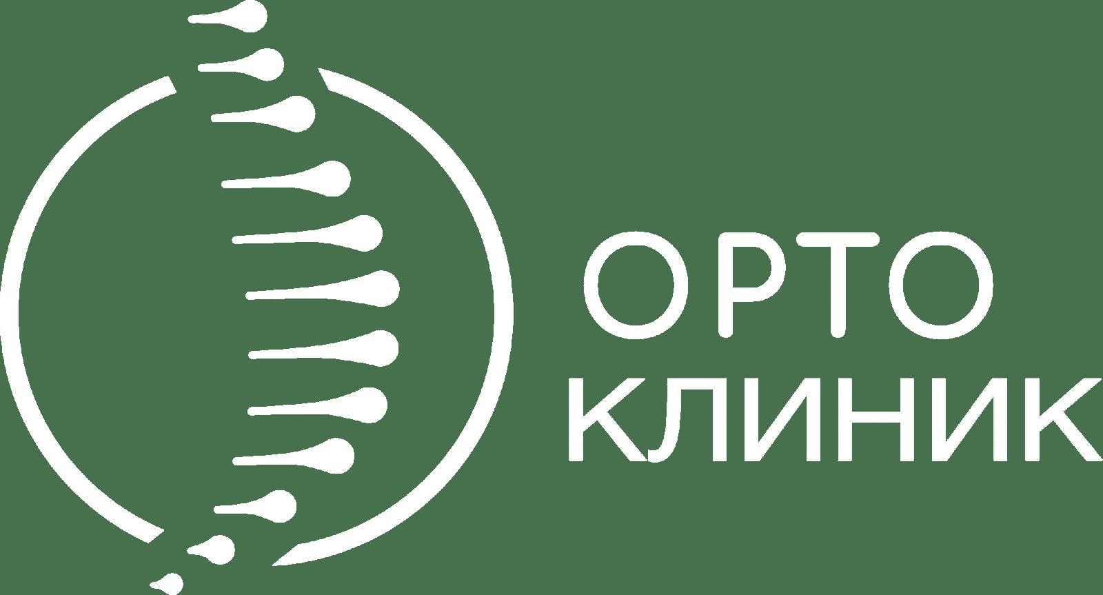 МРТ Орто-клиник