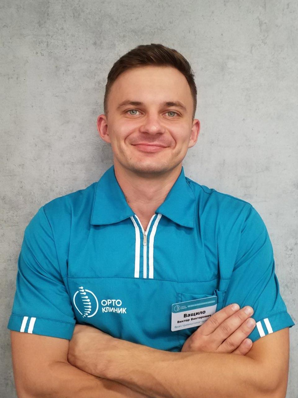 Травматолог ортопед Ващило Виктор Викторович