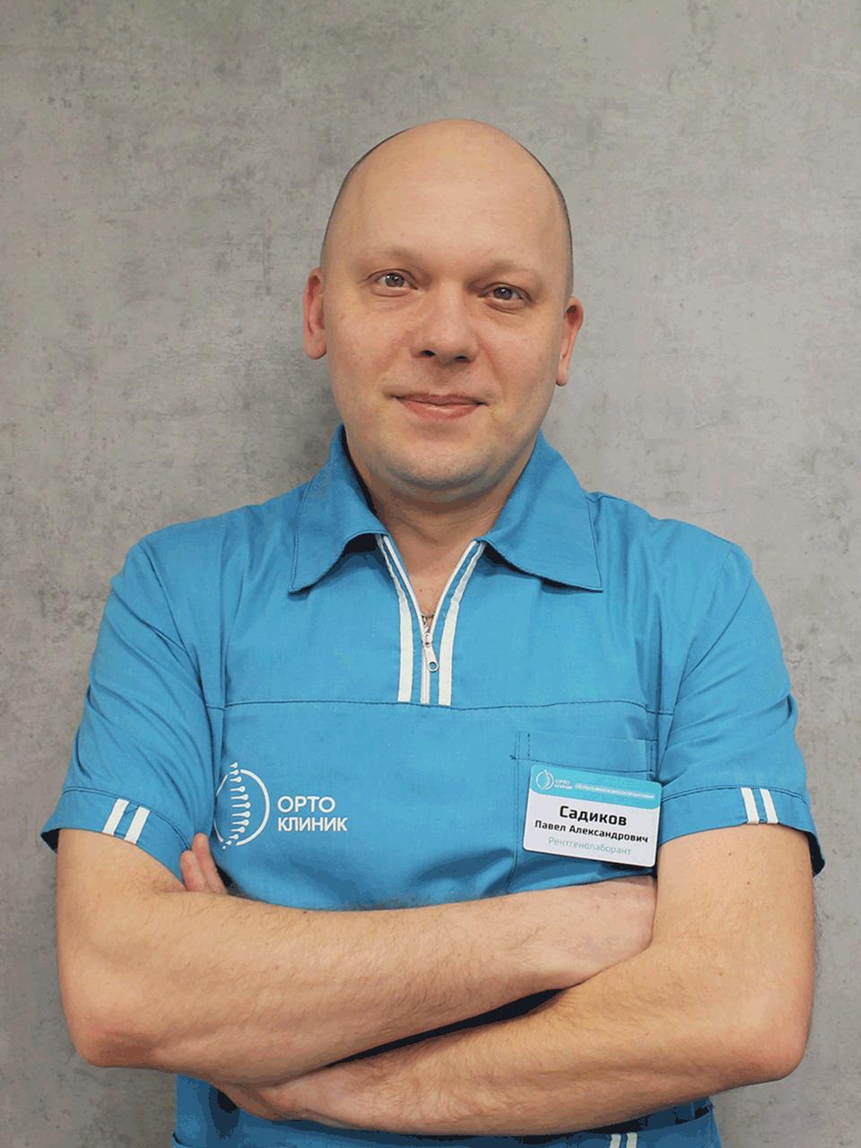 Рентгенолаборант Садиков Павел Александрович