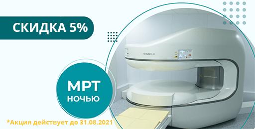 Скидка 5% МРТ ночью3